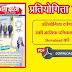 ALL Pratiyogita Darpan PDF Free में Download करें (2017 -2018)