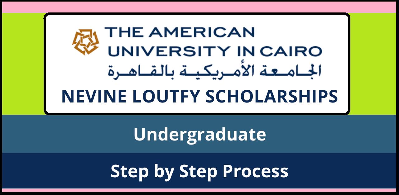 منح نيفين لطفي 2022 | الجامعة الأمريكية في القاهرة