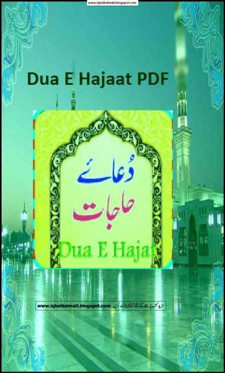 Dua E Hajat Free Download PDF Book