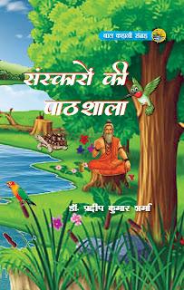 book-review-sanskaron-ki-pathshala