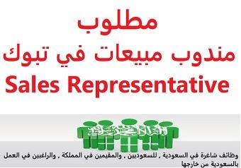 وظائف السعودية مطلوب مندوب مبيعات في تبوك Sales Representative