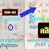 มาแล้ว...เลขเด็ดงวดนี้ 3ตัวตรงๆ หวยทำมือ สายธารสายสุพรรณ งวดวันที่16/5/61