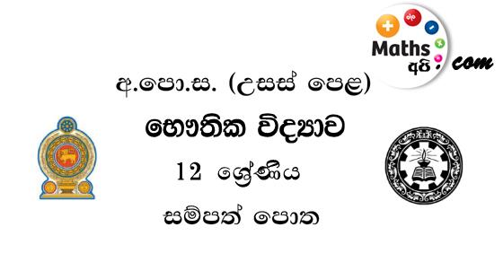 A/L Physics Resource Book - Sinhala Medium