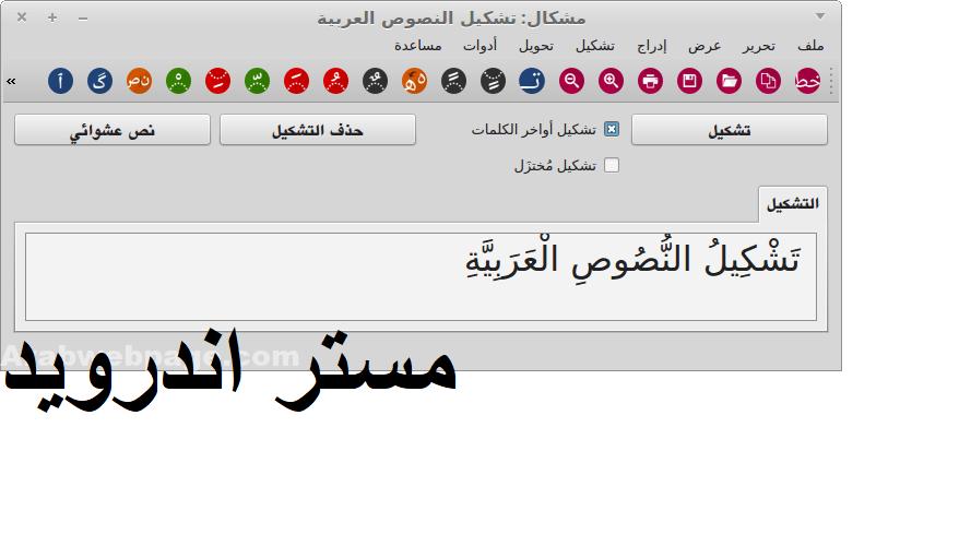 تحميل برنامج مِشْكَالُ النصوص العربية تشكيل الحروف العربية مجانا