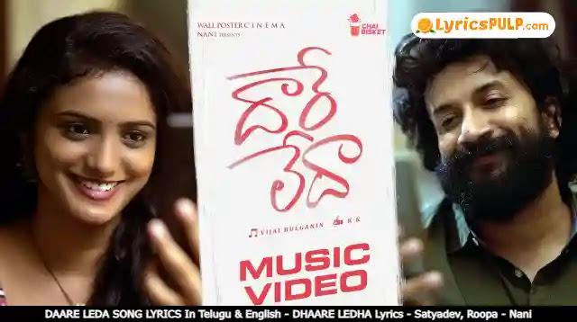 DAARE LEDA SONG LYRICS In Telugu & English - DHAARE LEDHA Lyrics - Satyadev, Roopa - Nani