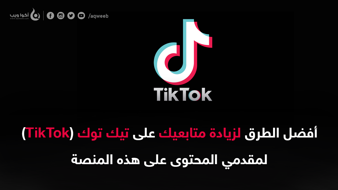 أفضل الطرق لزيادة متابعيك على تيك توك (TikTok)