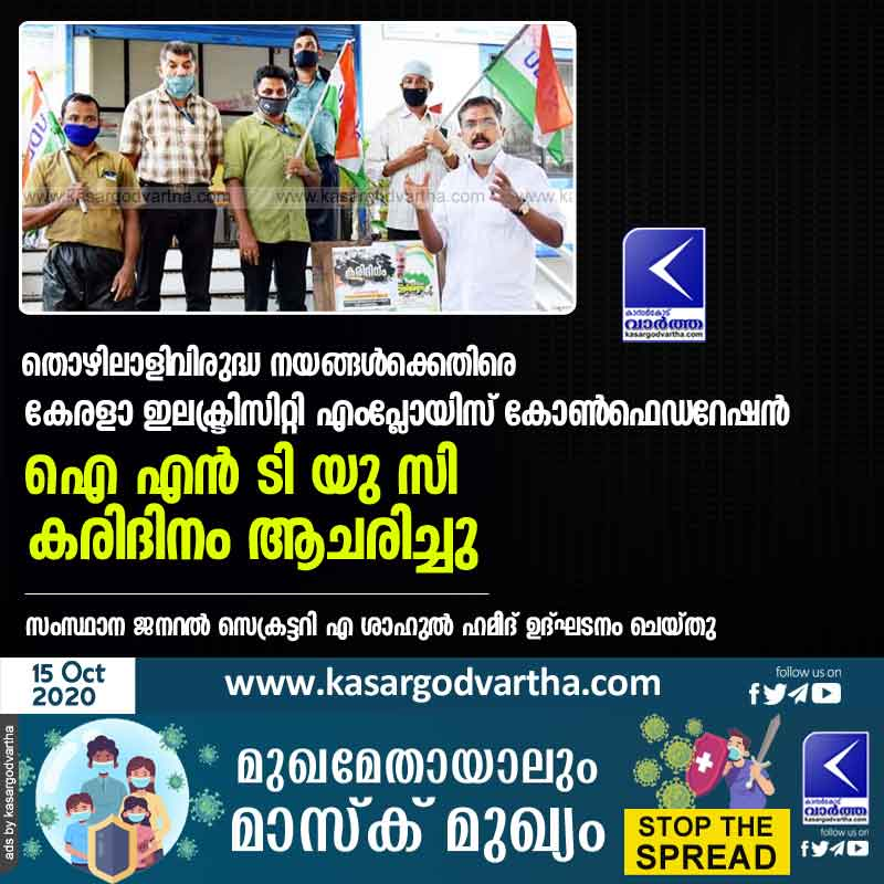 Kerala Electricity Employees Confederation celebrates black Day in front of INTUC Kasaragod Divisional Office