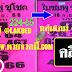 มาแล้ว...เลขเด็ดงวดนี้ 2-3ตัวตรงๆ หวยซอง ใบชมพู ชูโชค งวดวันที่ 16/9/60