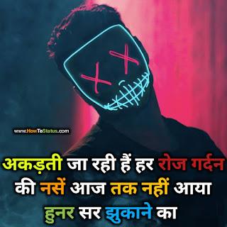 Facebook Status Hindi