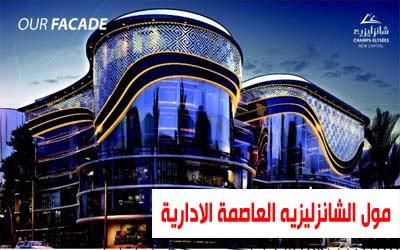 الدليل الكامل عن اسعار ومساحات مول الشانزليزيه بالعاصمة الادارية الجديدة