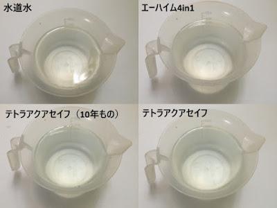 使用量時の色味比較