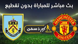 مشاهدة مباراة بيرنلي ومانشستر يونايتد بث مباشر بتاريخ 12-01-2021 الدوري الانجليزي