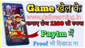 instant paytm cash earning app in hindi