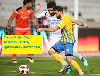 Coca Cola Cup: ΑΠΟΕΛ - ΕΝΠ, ημιτελικά, «Θέλει και το κύπελλο»