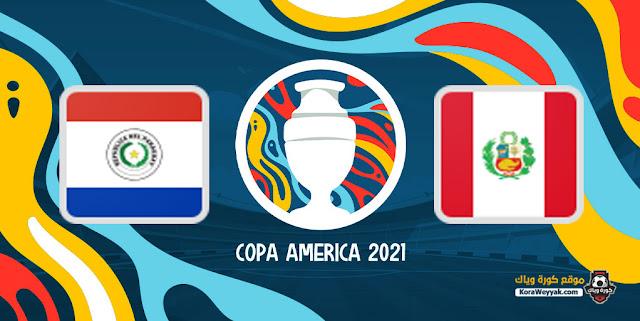 نتيجة مباراة البيرو وباراجواي اليوم 2 يوليو 2021 في كوبا أمريكا 2021