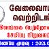 Vacancy In Ceylon Petroleum Storage Terminals Limited