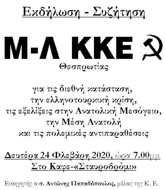 Ηγουμενίτσα: Εκδήλωση – συζήτηση του Μ-Λ ΚΚΕ Θεσπρωτίας για διεθνή – Ελληνοτουρκικά