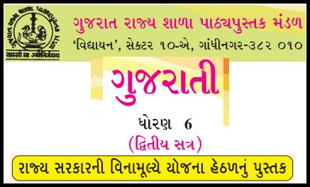 GSSTB Textbook STD 6 Gujarati Semester-2 Gujarati medium PDF   New Syllabus 2020-21 - Download