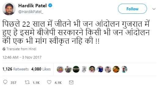 hardik-patel-criticize-bjp-gujarat-sarkar-22-year