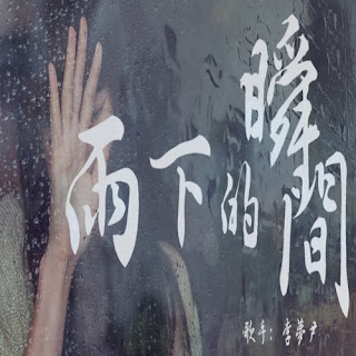 Lemony 李夢尹 - Yu Xia De Shun Jian 雨下的瞬間 Lyrics 歌詞 with Pinyin - Musicacrossasia
