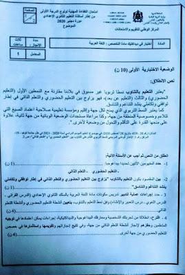 استياء أساتذة التعليم الإعدادي من موضوع اختبار الديداكتيك تخصص اللغة العربية دجنبر 2020