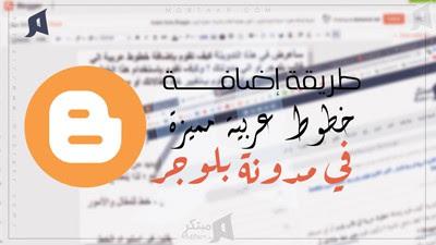 طريقة إضافة خطوط عربية لمدونة بلوجر؛ تغيير خط المقال مدونة بلوجر، خطوط الويب