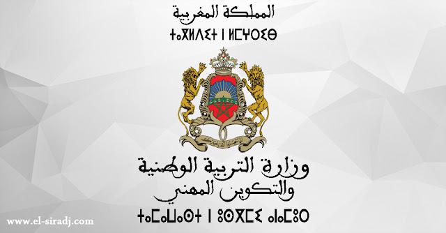 صورة وزارة التربية الوطنية