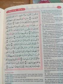 al-quran mujaza, al-quran mujaza terjemah, al-quran mujaza al-huda