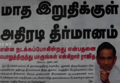 News paper in Sri Lanka : 17-08-2017