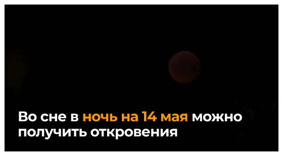 Во сне в ночь на 14 мая можно получить откровения