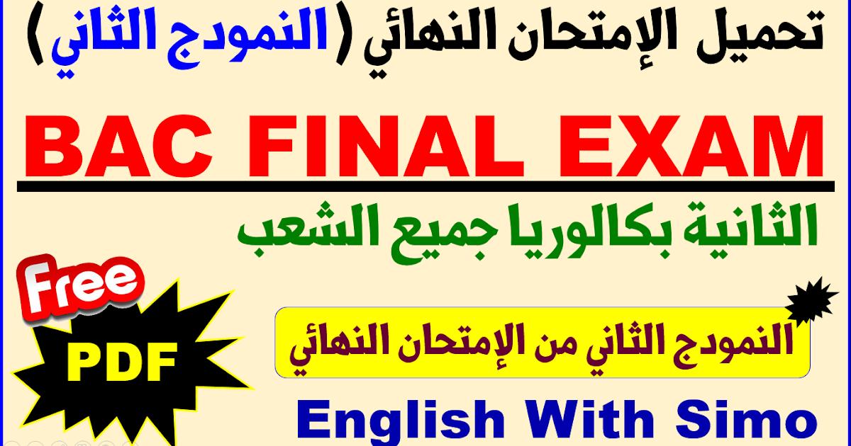 تحميل النمودج الثاني من الإمتحان النهائي (English Final Exam