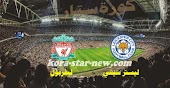 تشكيلة وموعد مباراة ليفربول وليستر سيتي والقنوات الناقلة لها في الدوري الانجليزي