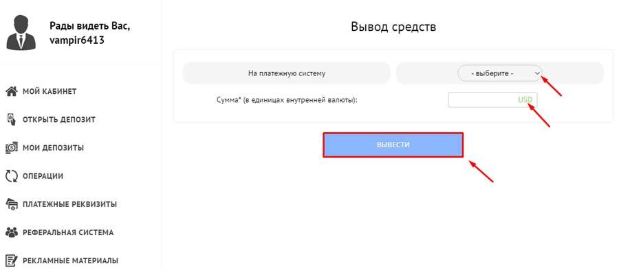 Регистрация в Elitrex 5