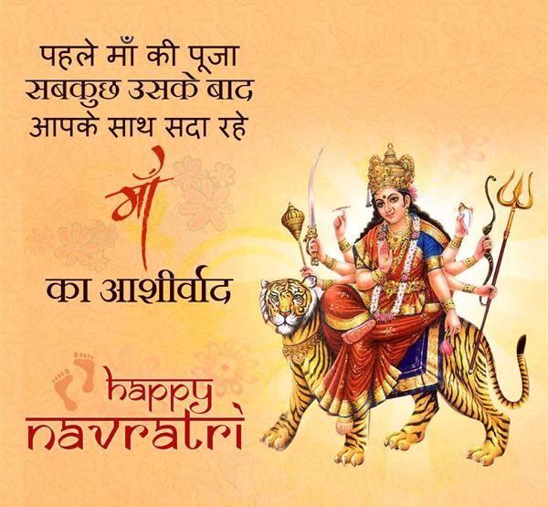 Happy Navratri 2020 Wallpaper