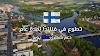 """فرصة تطوع مع مشروع """" بيوت الشباب الدولية"""" في فنلندا براتب شهري 800 يورو"""
