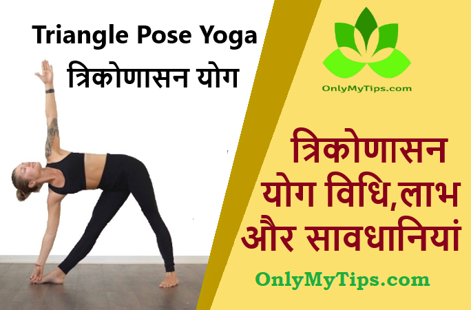 how we do Trikonasana, how we do Triangle Pose yoga, what is benefit of trikonasan, health by yoga, best yoga for fitness, best yoga for health