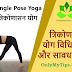 तीन गुना से अधिक लाभदायक है त्रिकोणासन (ट्रायंगल पोज़) | Trikonasana (Triangle Pose) is More Than Three Times Profitable