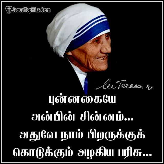புனித அன்னை தெரேசா பொன்மொழிகள் | Mother Teresa Quotes In Tamil