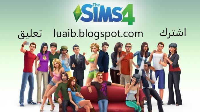 تحميل لعبة the sims 4 تورنت