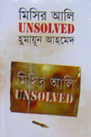 Misir Ali Unsolved By Humayun Ahmed Books PDF Download