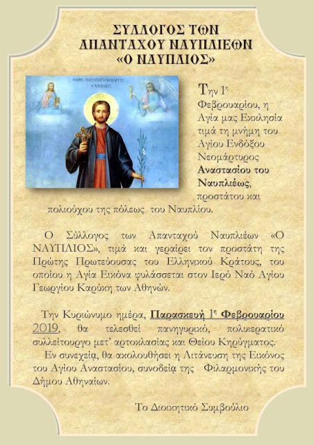 """Εορτασμός του Αγίου Αναστασίου στην Αθήνα από τον Σύλλογο Απανταχού Ναυπλιέων """"Ο Ναύπλιος"""""""