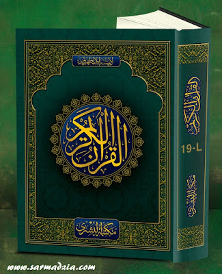 Taj Company Quran Majeed in PDF 16 Line Free Download