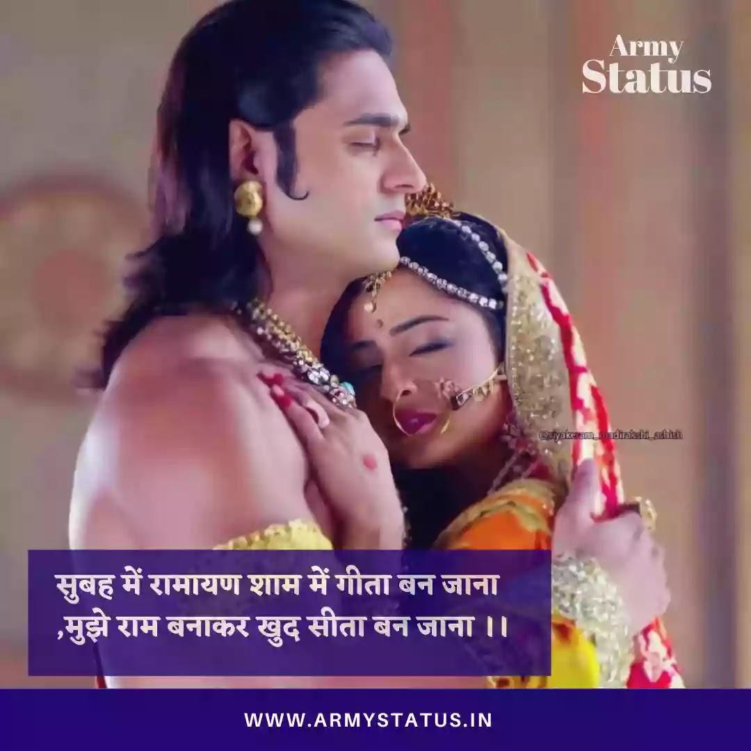 Sita ram quotes, sita ram shayari Images, sita mata Images
