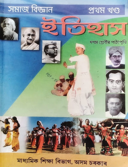 Class 10 Social Science All Books
