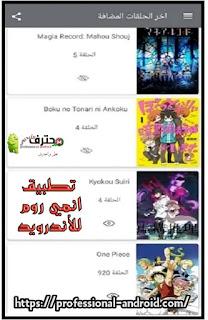 تحميل تطبيق إنمي روم Anime Room أفضل تطبيق لمشاهدة مسلسلات وافلام الانمي لأجهزة الأندرويد.