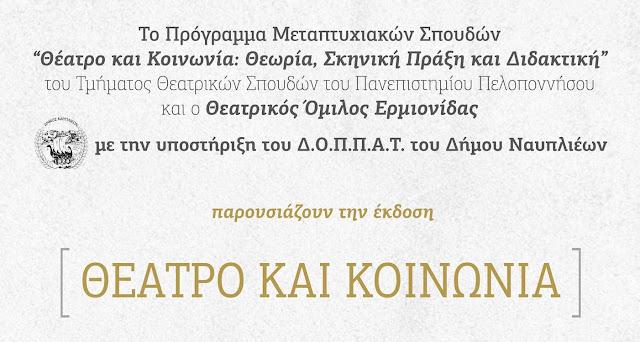 """Παρουσίαση της έκδοσης """"Θέατρο και Κοινωνία"""" στο Ναύπλιο"""