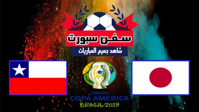 موعدنا مع مباراة اليابان وتشيلي  بتاريخ 18-06-2019 كوبا أمريكا