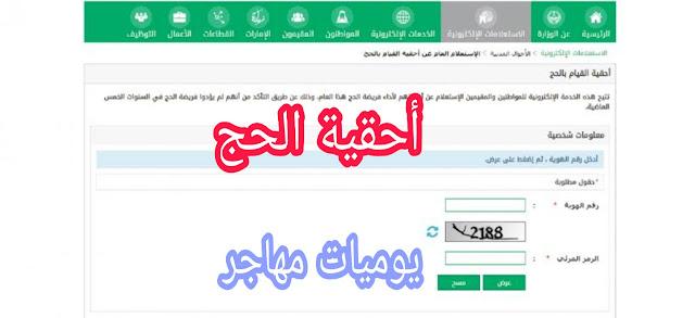 إصدار تصريح الحج للمقيمين في السعودية