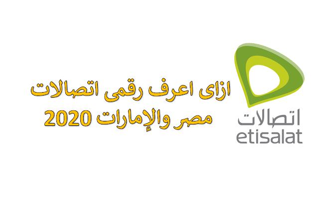 ازاى اعرف رقمى اتصالات مصر والإمارات 2020