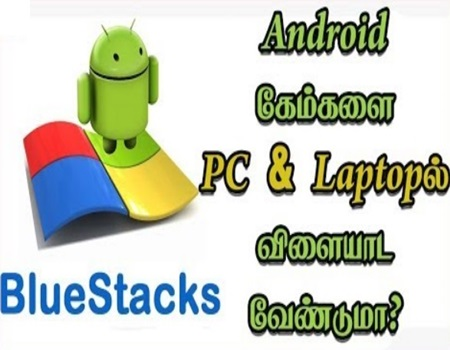 How to Run Android Apps on a PC Using Bluestacks